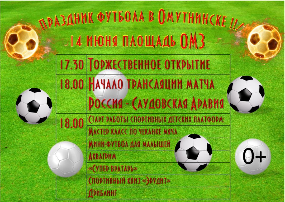 Праздник футбола