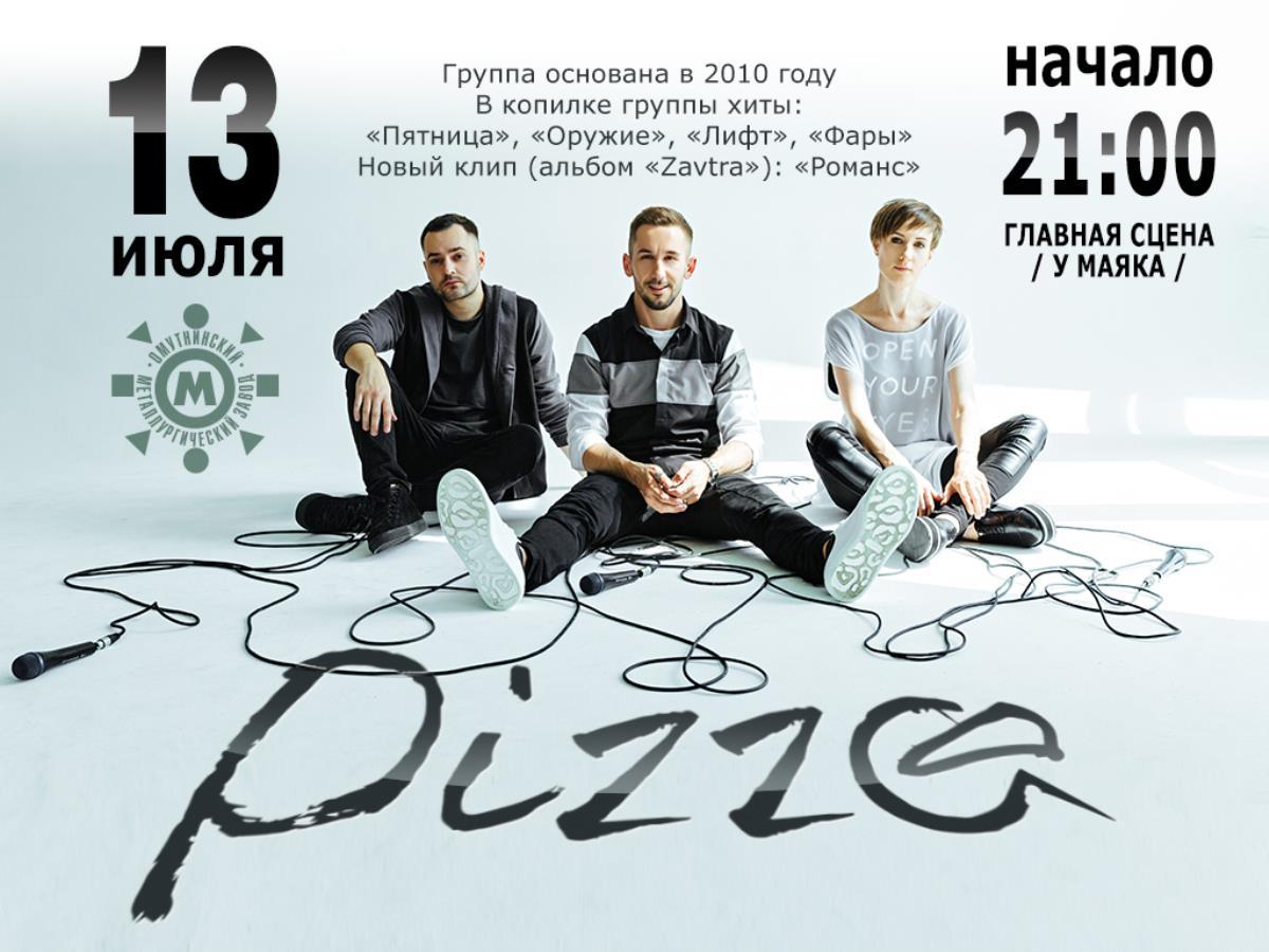 Завод организовал к празднику «Пиццу»