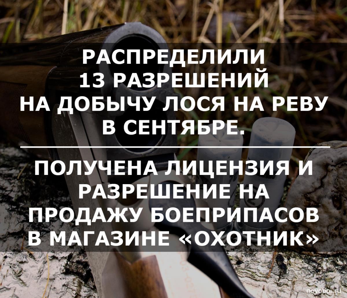 Утверждены расценки и положение об охоте