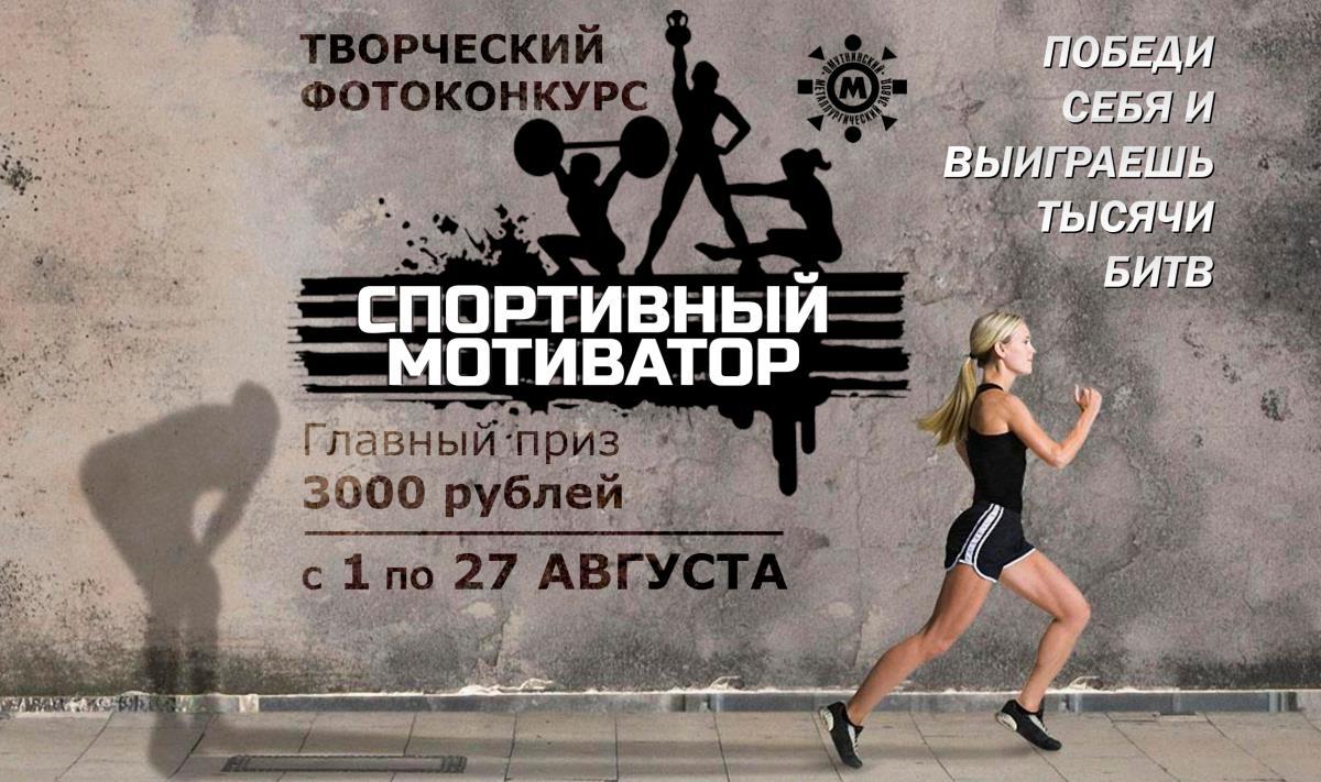 «Спортивный мотиватор»