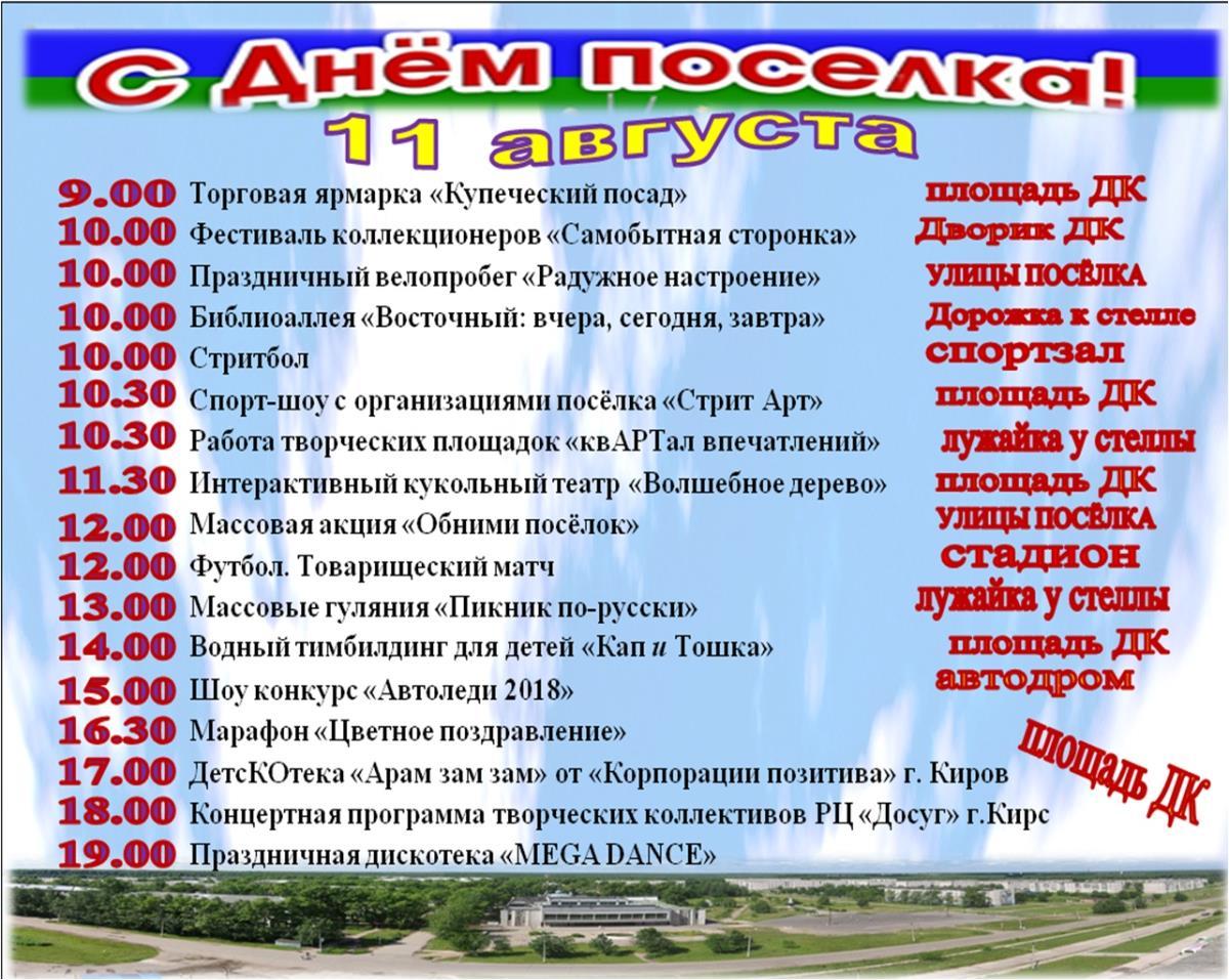 Приглашают Лесозаводской и Восточный