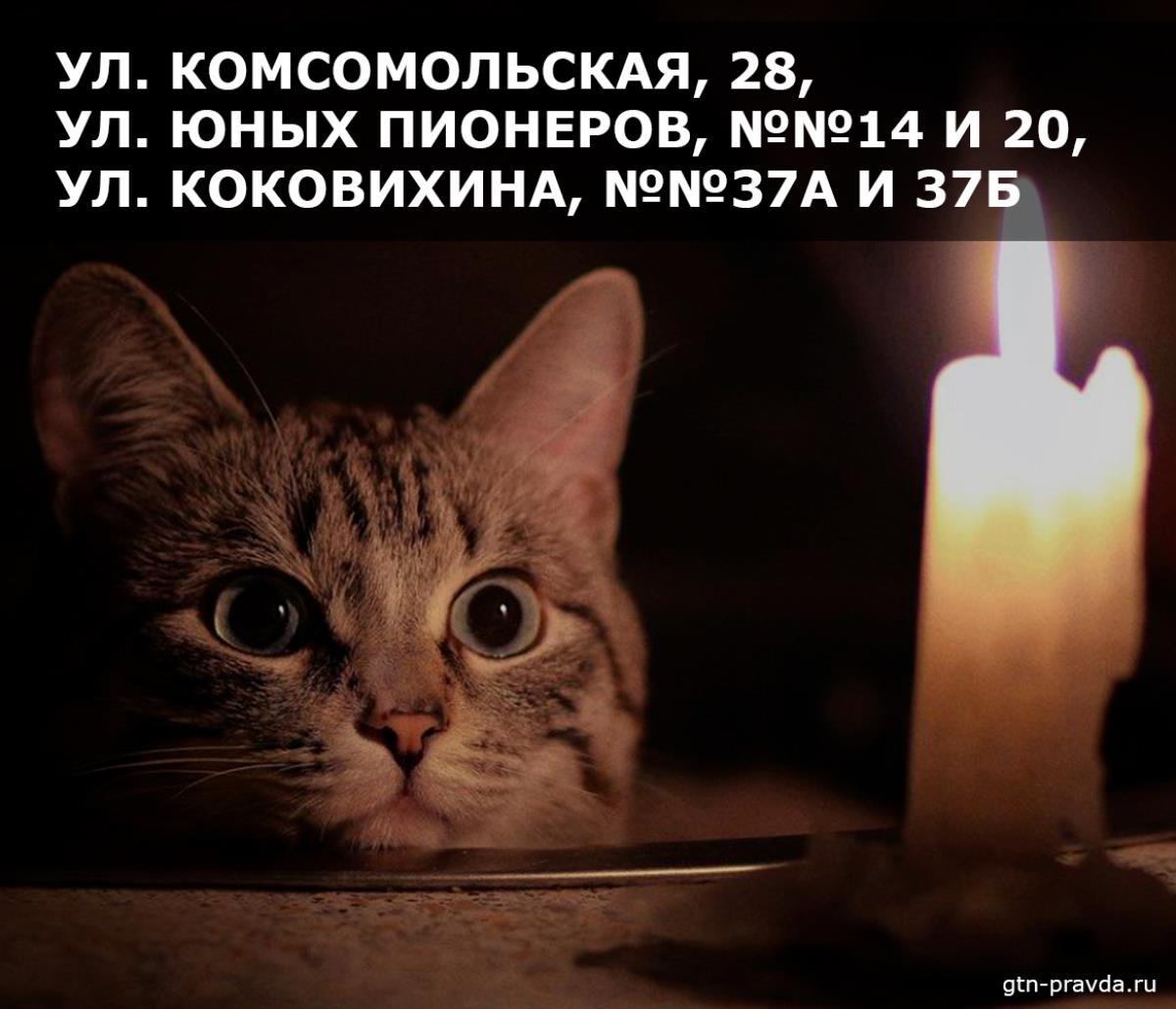 В центре Омутнинска не будет света