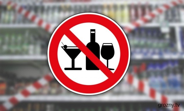 В День знаний запретят продавать алкоголь