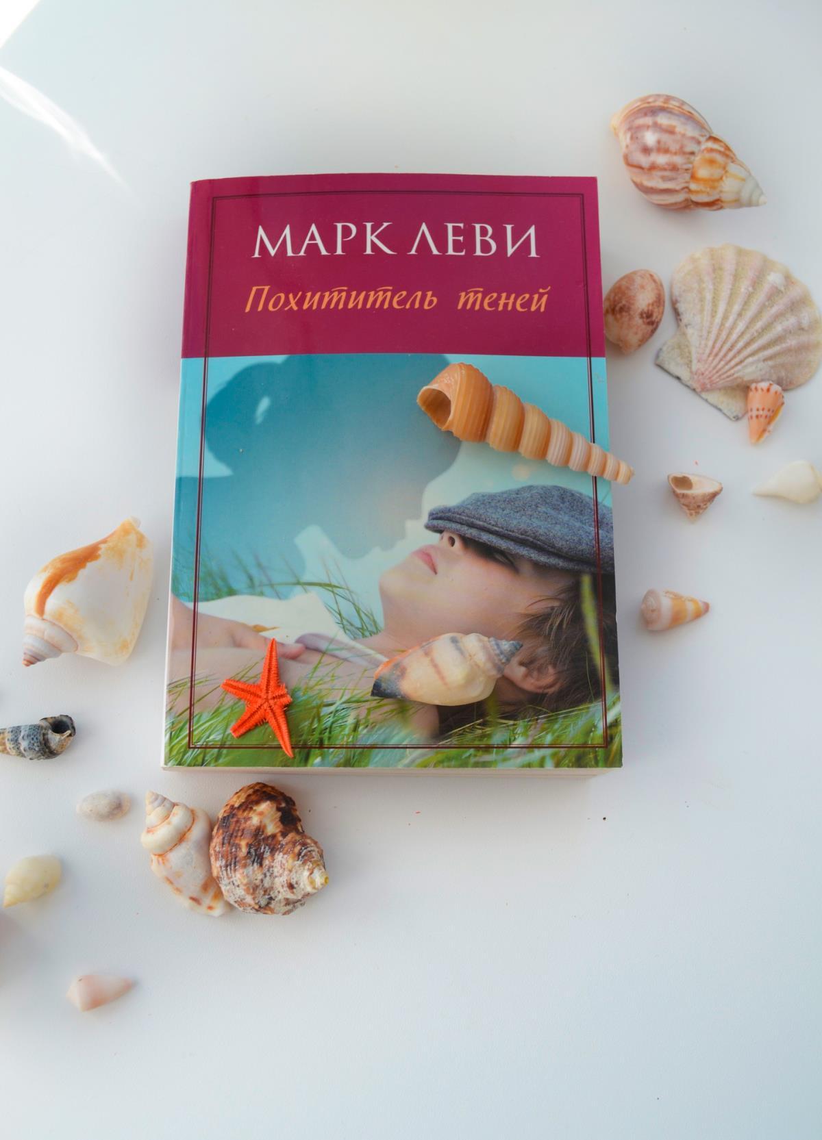"""Марк Леви """"Похититель теней""""."""