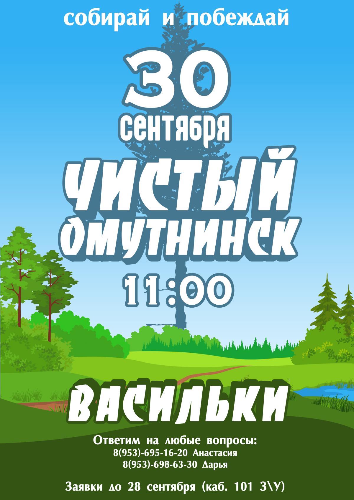 «Чистый Омутнинск» организует Союз молодежи завода