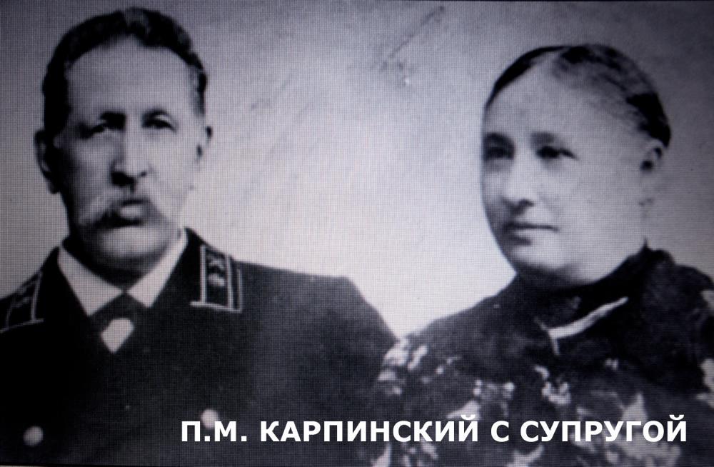П.М. Карпинский с супругой