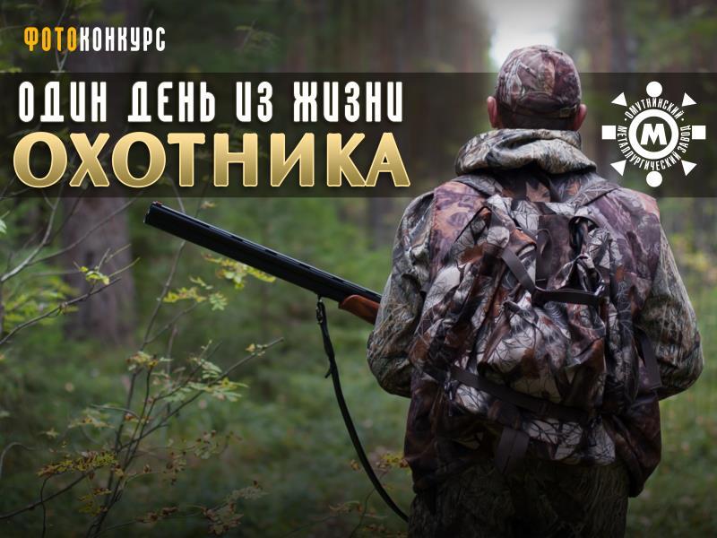 Один день из жизни охотника