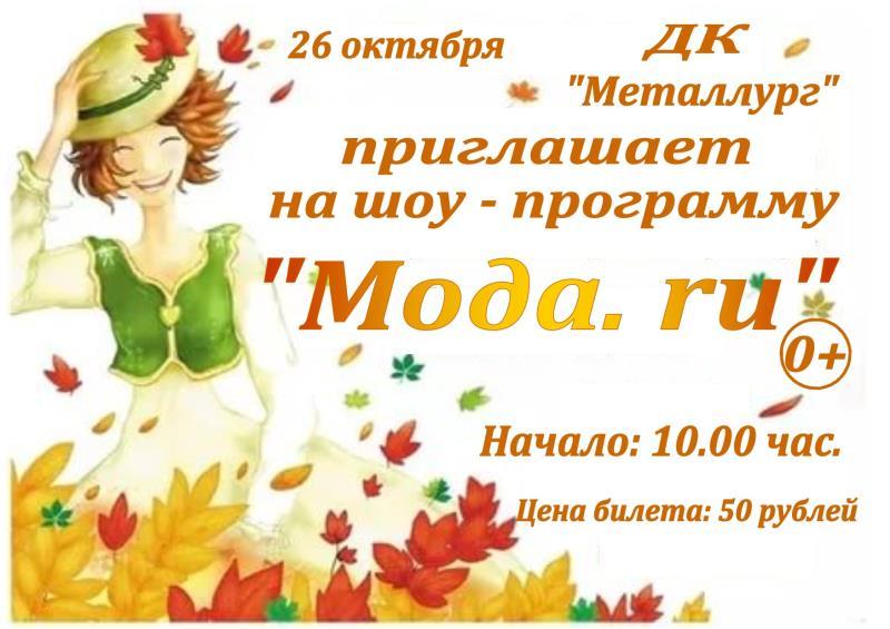 Мода.ru