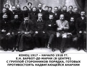 Конец 1917 – начало 1918 гг