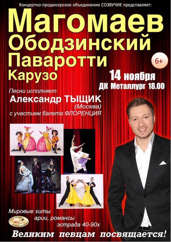 Александр Тыщик с участием балета Флоренция