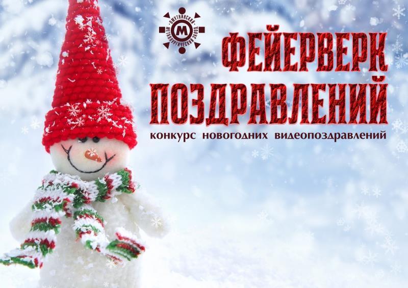 Поздравь район с Новым годом!