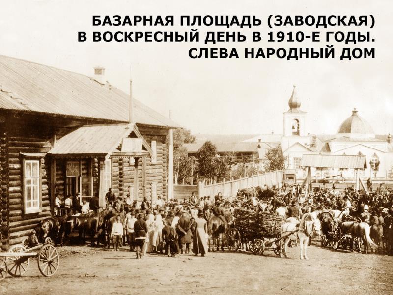 Омутнинский завод в «Заметках» М.К.Селивановского