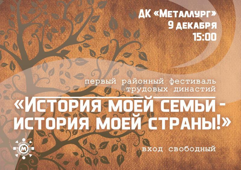 История моей семьи – история моей страны!