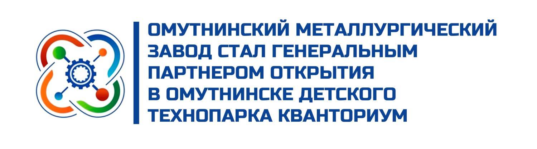 Итоги 2018 завод генеральный партнером технопарка Кванториума