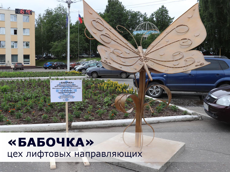 Арт-объект Бабочка
