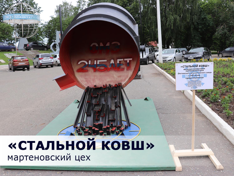 Арт-объект Стальной ковш