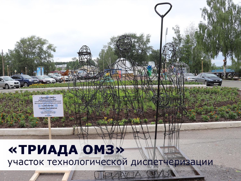 Арт-объект Триада ОМЗ