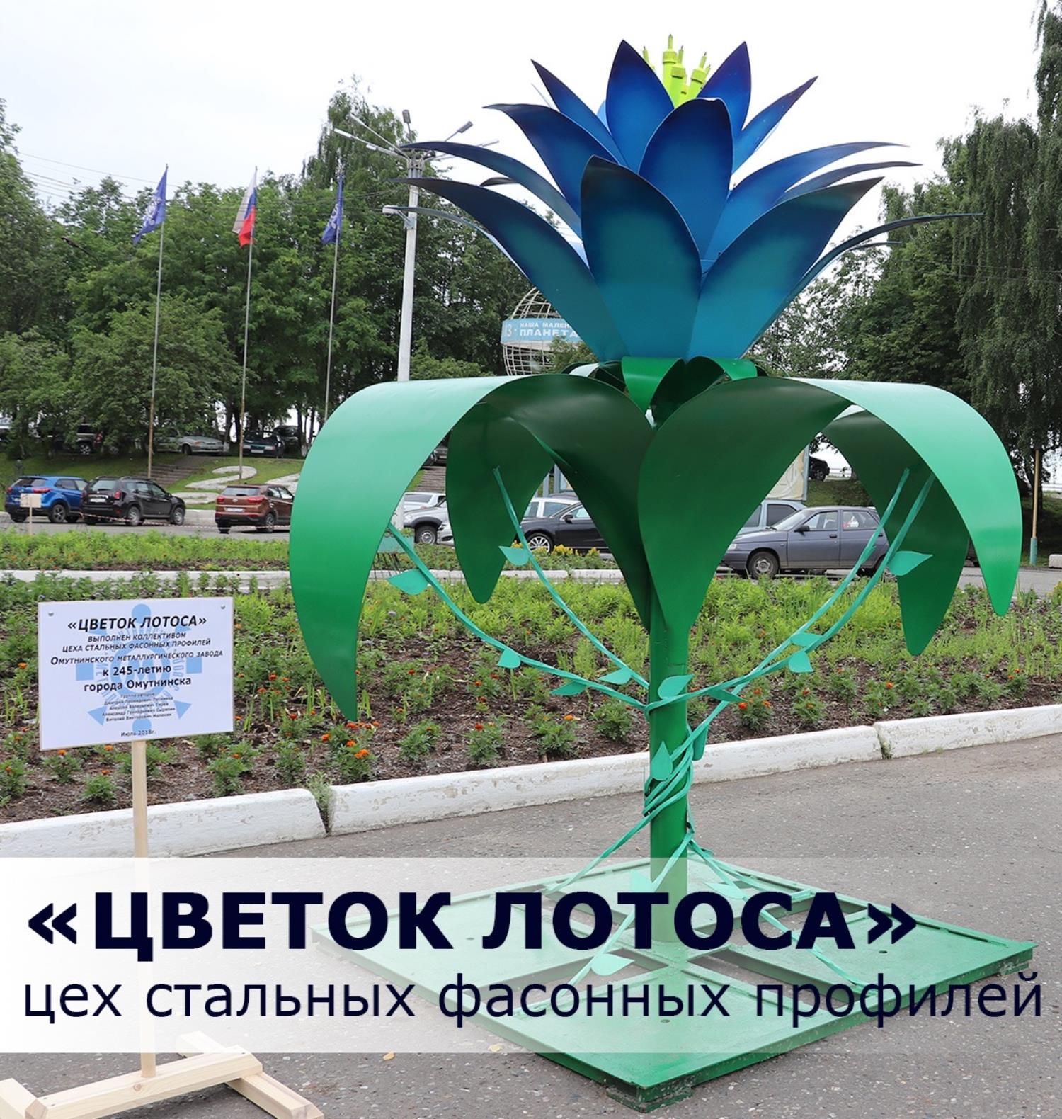 Арт-объект Цветок Лотоса