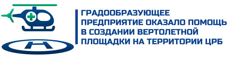 Итоги 2018 Градообразующее предприятие оказало помощь в создании вертолетной площадки на территории ЦРБ