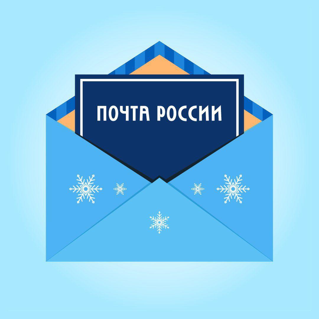 Как будут работать почтовые отделения в первые дни года?