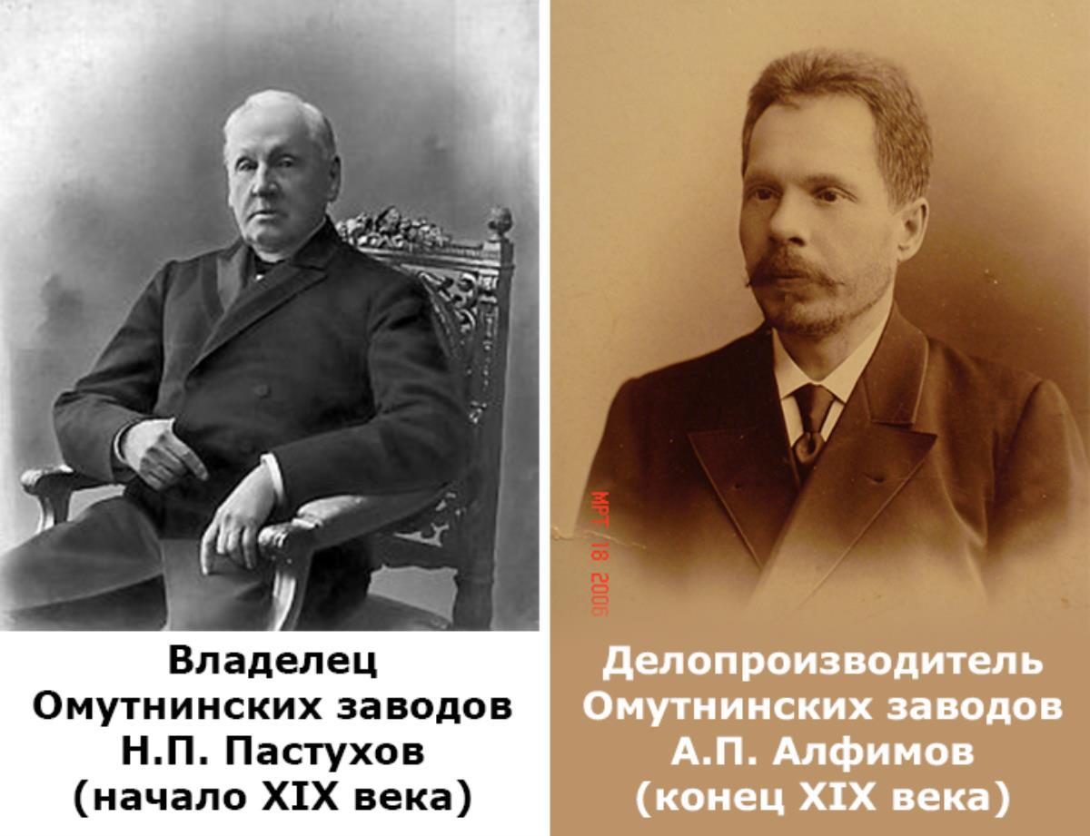 Владелец и Делопроизводитель Омутнинских заводов (XIX век)