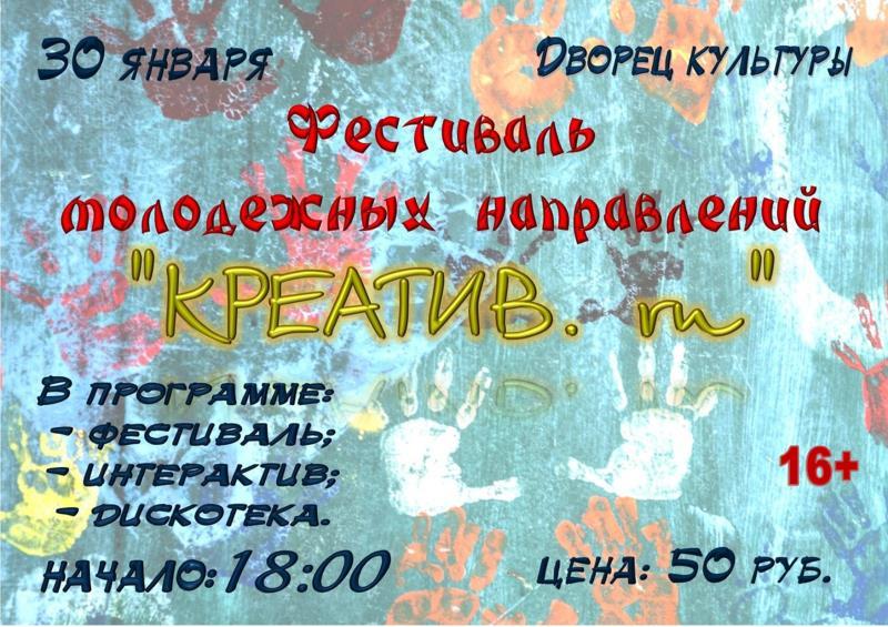Креатив.ru