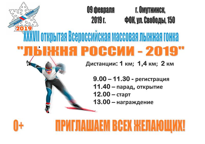 """""""ЛЫЖНЯ РОССИИ - 2019"""""""