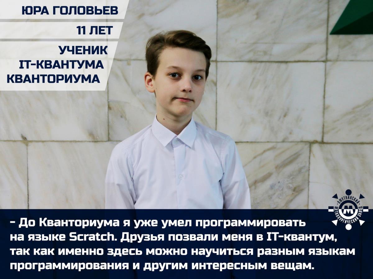 Юра Головьев
