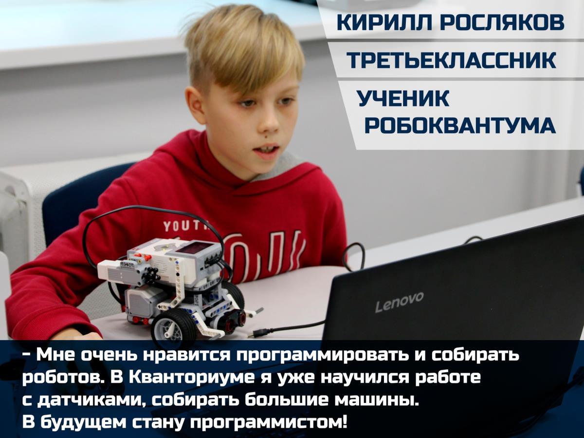 Кирилл Росляков