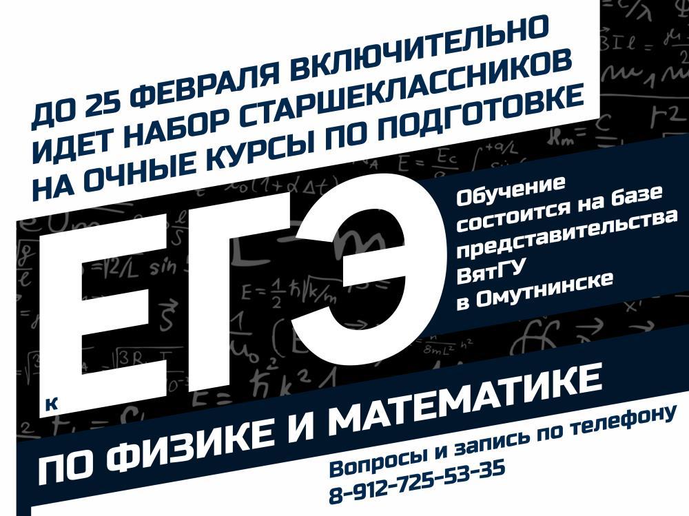 Подготовка к ЕГЭ по физике и математике