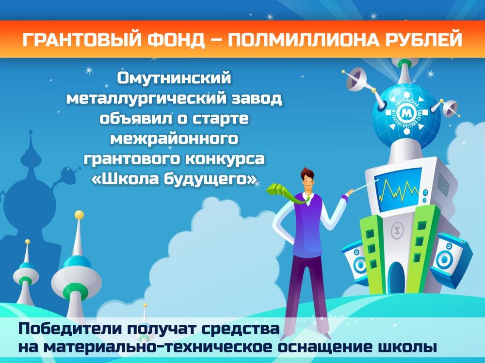 Грантовый фонд – полмиллиона рублей