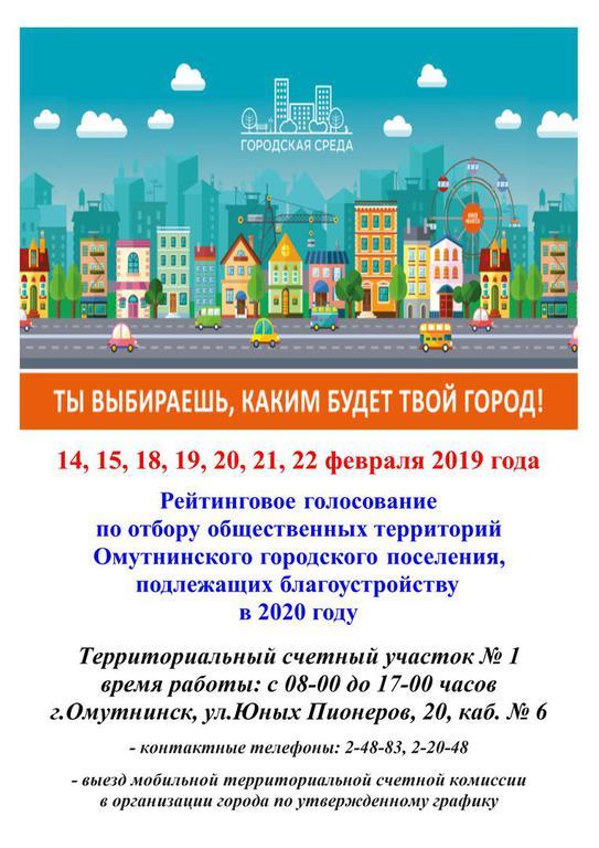 Каким будет Омутнинск? Решать нам!