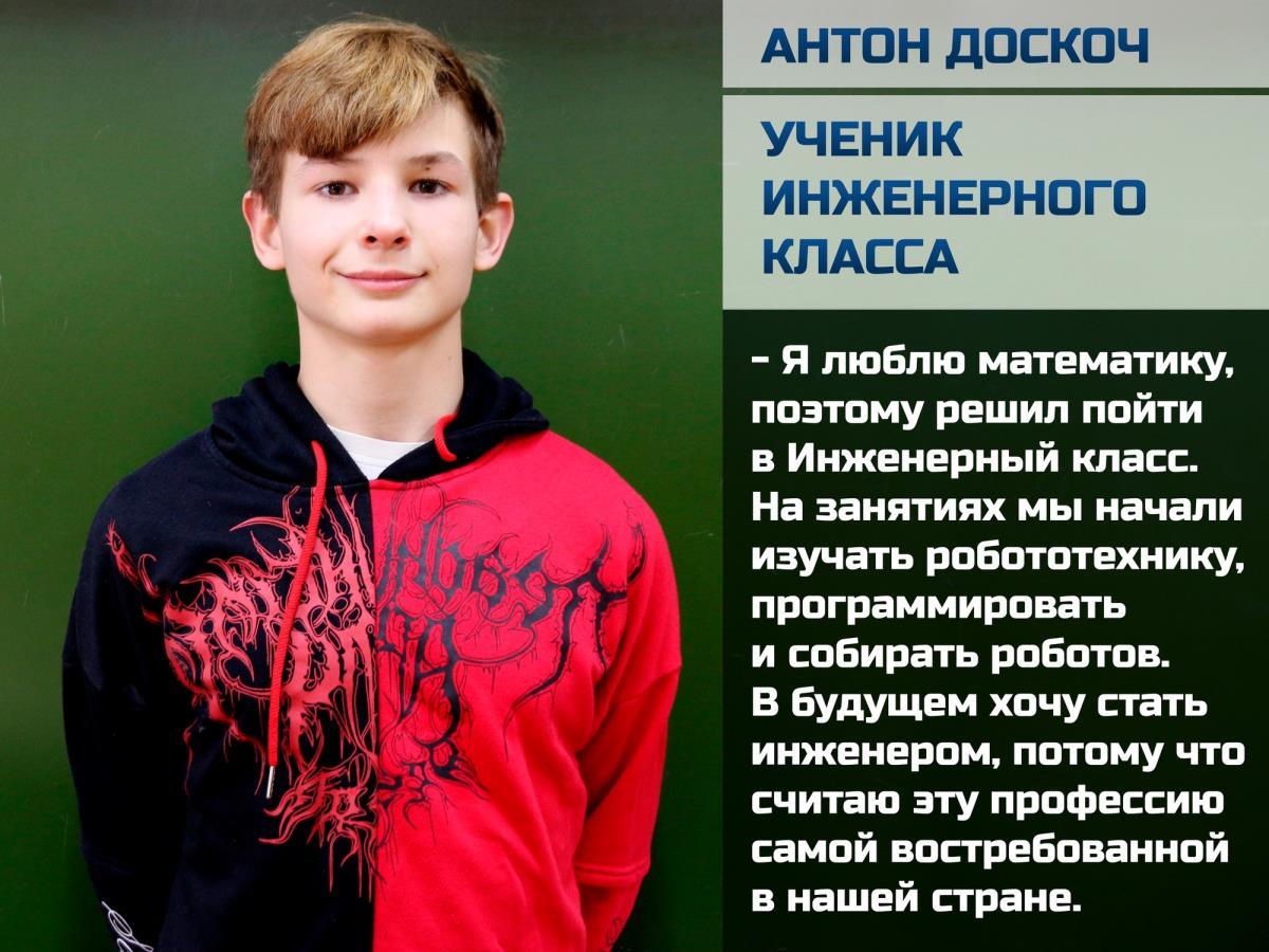 Антон Доскоч