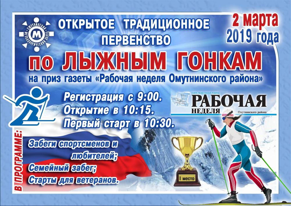 Открытое традиционное первенство по лыжным гонкам