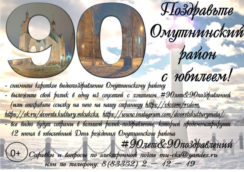 Поздравьте Омутнинский район с юбилеем