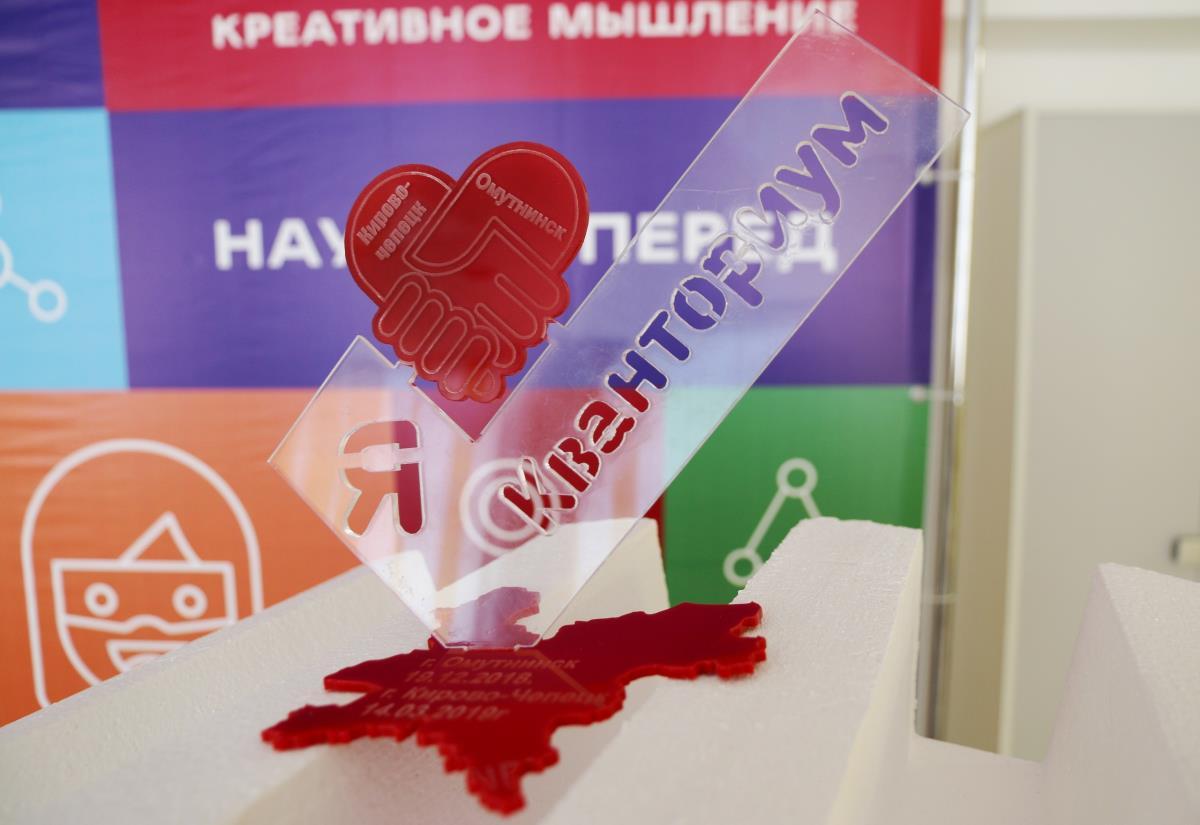 Технопарк Омутнинска подарил кирово-чепецкому собрату сувенир, напечатанный на 3D-принтере