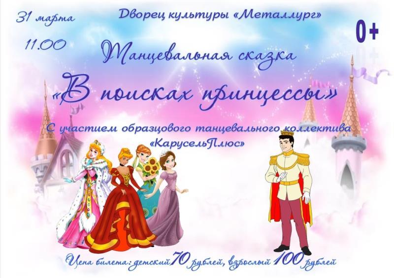 В поисках принцессы