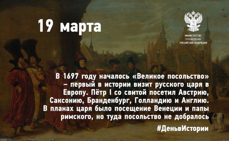 День в истории