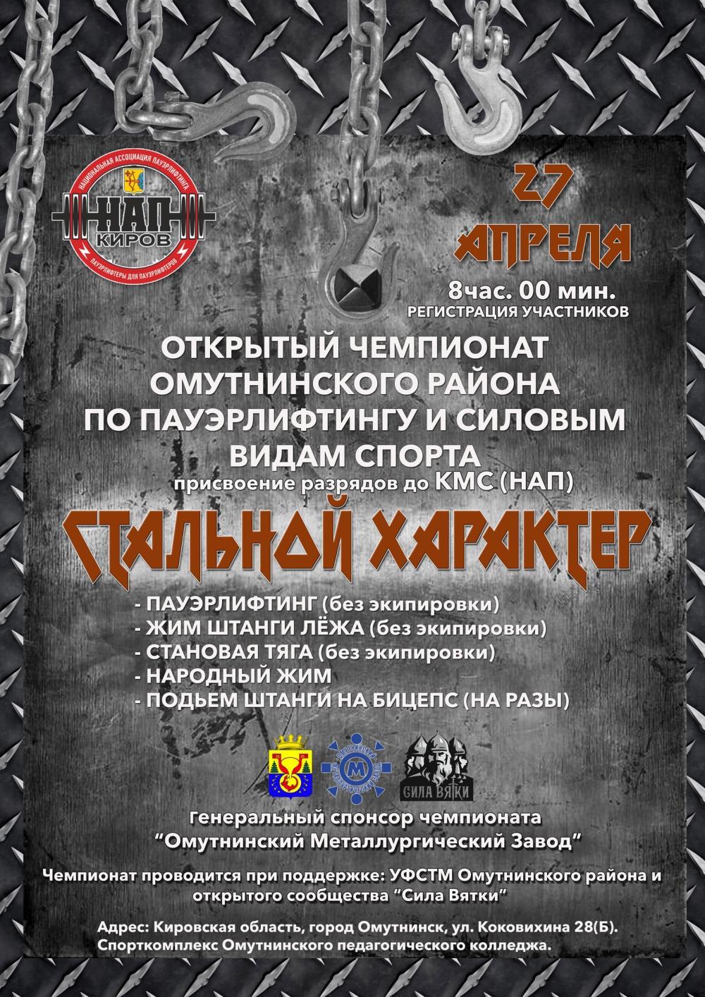 «Стальной характер» в Омутнинске