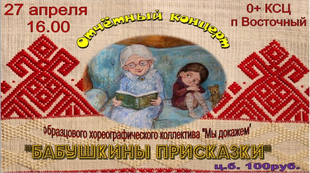 Бабушкины присказки