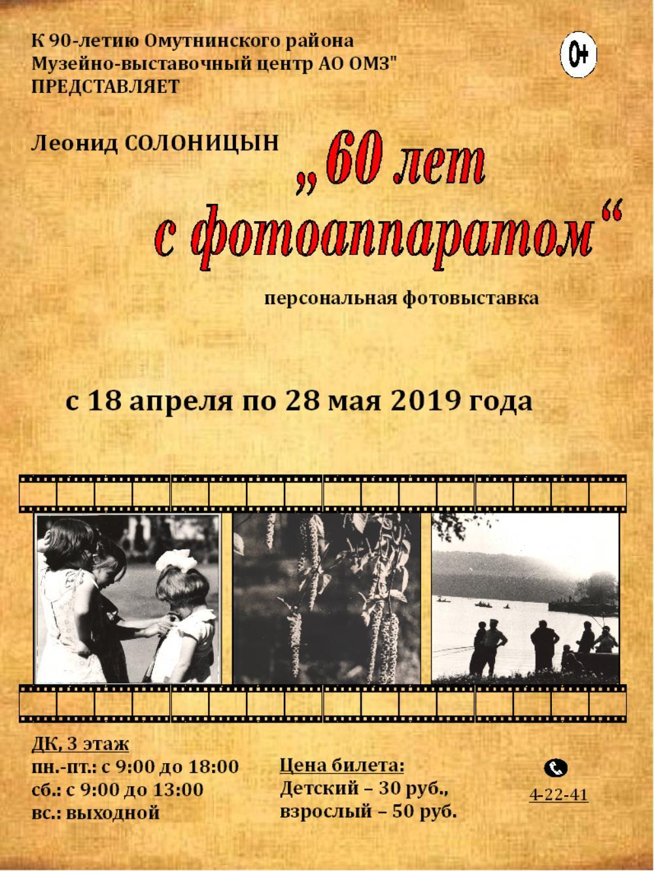 60 лет с фотоаппаратом