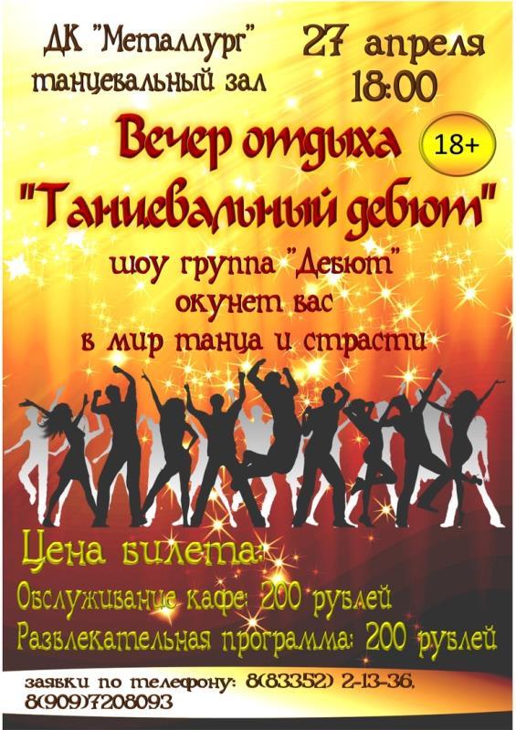 """Вечер отдыха """"Танцевальный дебют"""""""