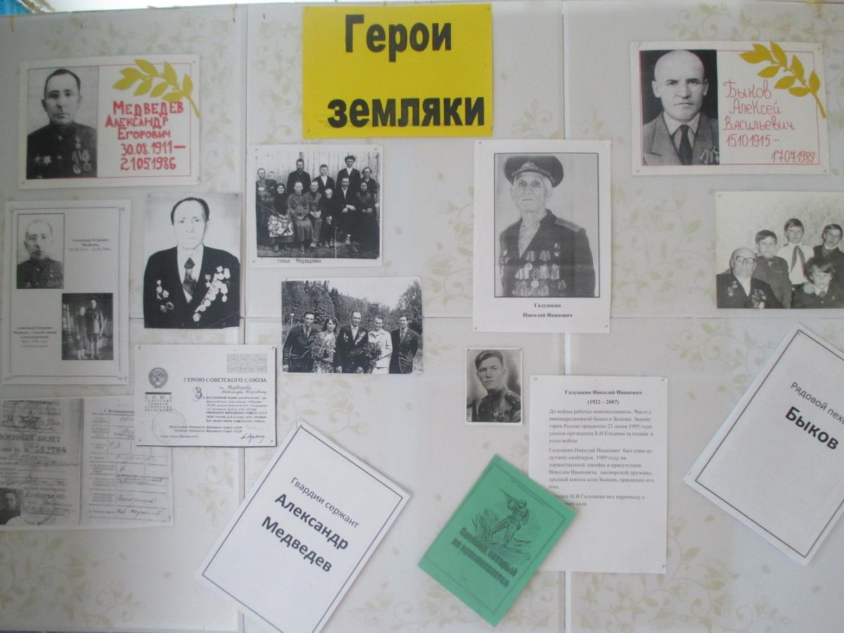 Узнали о героях родного села