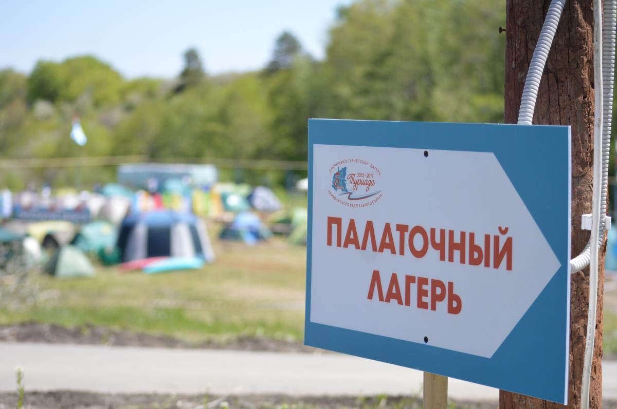 Омутнинские туристы уехали на «Туриаду» 5