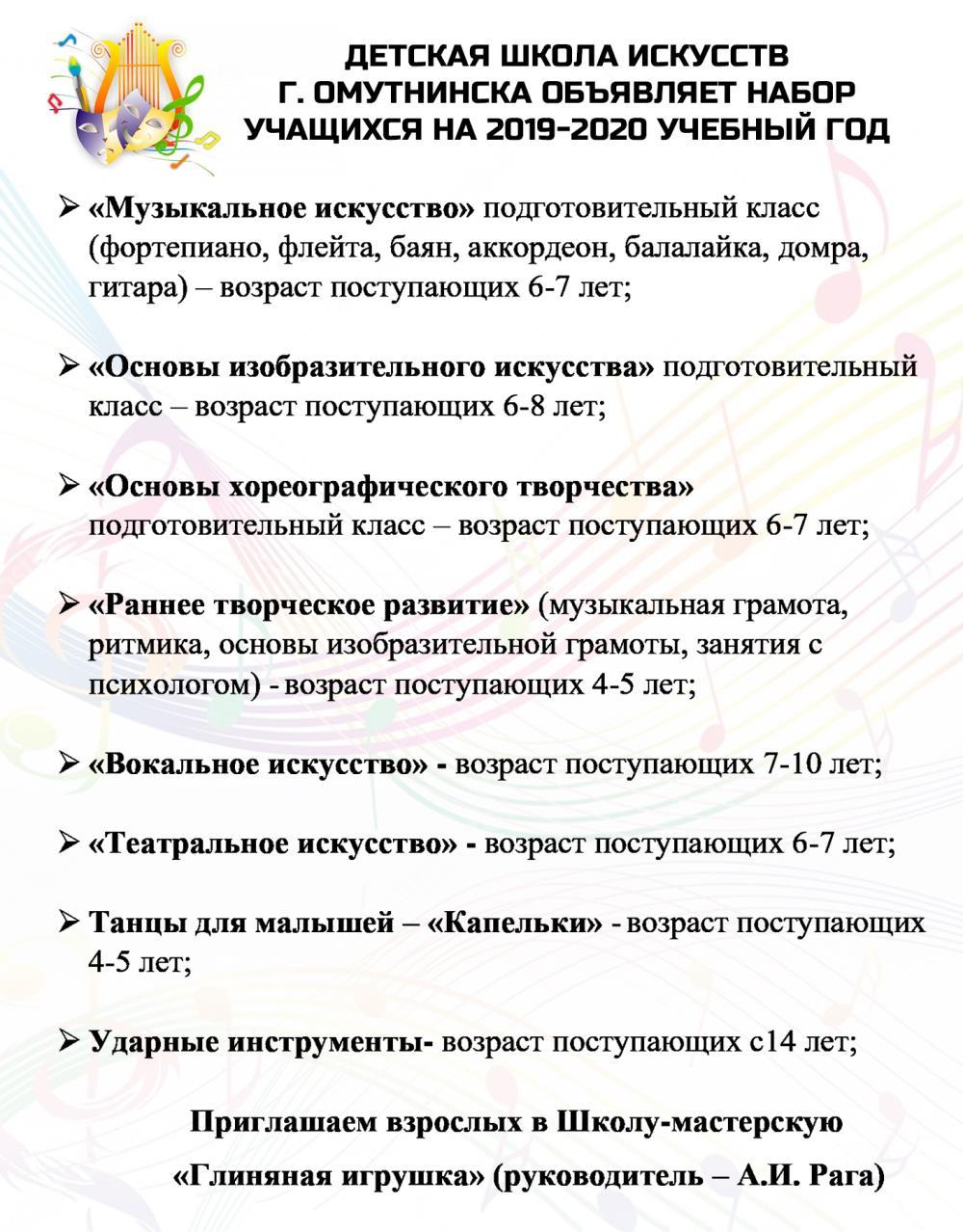 Детская школа искусств г. Омутнинска объявляет набор учащихся на 2019-2020 учебный год