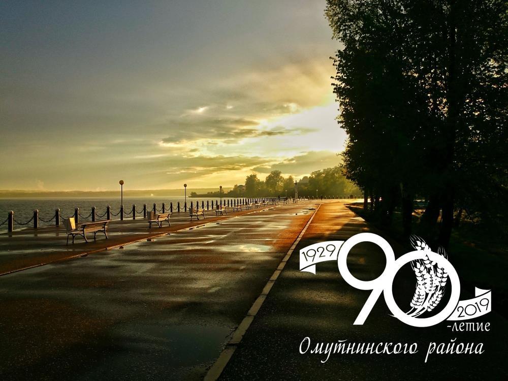 С 90-летием, Омутнинский район!
