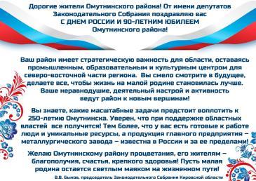 Поздравление В.В. Быков С Днем России! С юбилеем района!