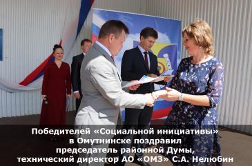 Вручили дипломы победителей и гранты конкурса «Социальная инициатива» 2