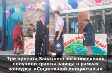 Вручили дипломы победителей и гранты конкурса «Социальная инициатива» 7