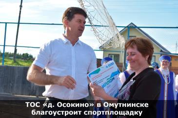 Вручили дипломы победителей и гранты конкурса «Социальная инициатива» 8